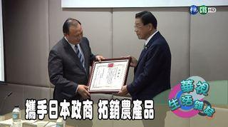 攜手日本政商 拓銷農產品
