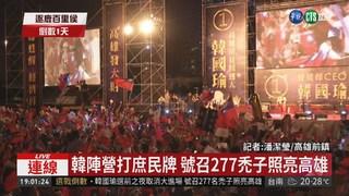 韓國瑜選前之夜 群星助陣嗨翻高雄
