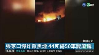 河北化工廠旁馬路爆炸 至少22死22傷