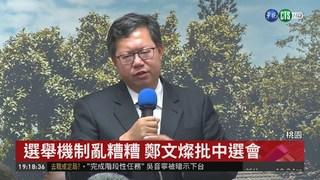 """""""公投題目誰記得?"""" 鄭文燦批中選會"""
