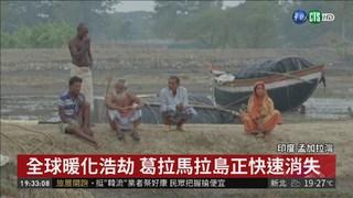 暖化浩劫 印度小島正快速消失