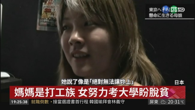 繳不起房租! 日本3百萬女性住網咖   華視新聞