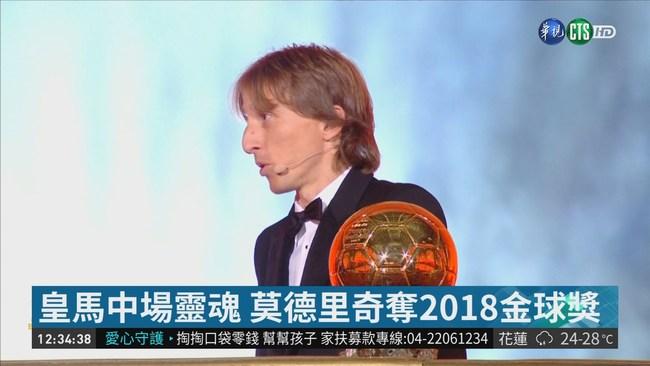 中場魔術師! 莫德里奇奪2018金球獎 | 華視新聞