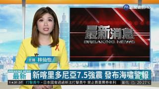 新喀里多尼亞7.5強震 發布海嘯警報