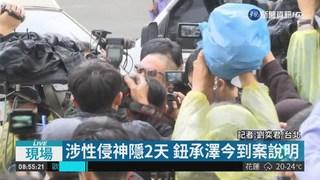 涉強制性交罪 鈕承澤恐被判10年刑