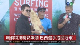台灣國際衝浪賽 巴西選手神技奪冠