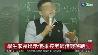 私校老師遭控 詐騙家長.同僚千萬元