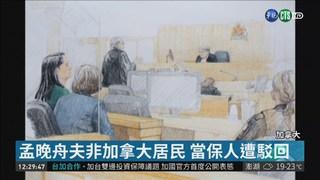 報復孟晚舟被逮 中國禁售7款iPhone