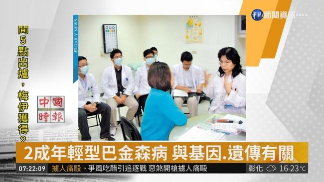 巴金森病 找上18歲年輕人 | 華視新聞