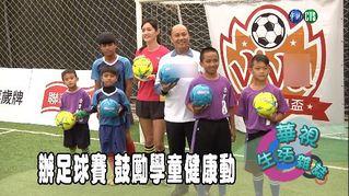 辦足球賽 鼓勵學童健康動