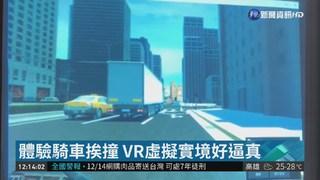 體驗騎車挨撞 VR虛擬實境好逼真