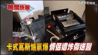 【晚間搶先報】用卡式瓦斯爐煮食突爆 情侶炸傷送醫