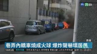 疑情緒不佳洩憤 前科男縱火毀3車