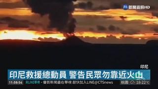 疑火山爆發掀海嘯 印尼43死584傷