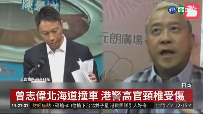 曾志偉北海道撞車 港警高官頸椎受傷 | 華視新聞