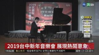 台中新年音樂會 演出跨時代經典