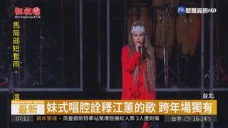 台北最high新年城 阿妹登台連唱16首
