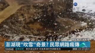 澎湖小門鯨魚洞飄雪? 民眾直擊驚呼