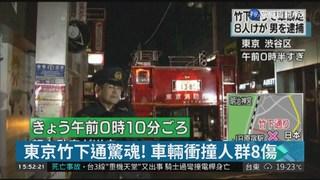 東京竹下通驚魂! 車輛衝撞人群8傷