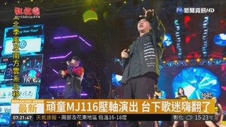 台北跨年演唱會 多組藝人輪番獻唱