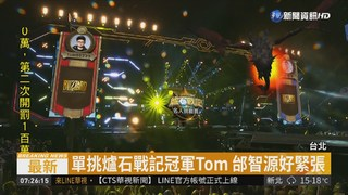 推廣四電產業 台北跨年首用電競開場