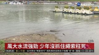 站天鵝船拍照翻船 15歲少年溺斃
