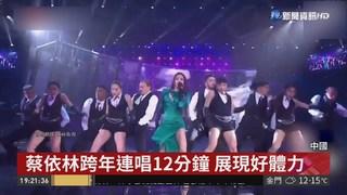 """""""草蜢""""跨年開唱 林志玲熱舞氣氛嗨"""