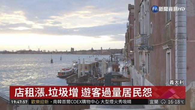 威尼斯遊客多 1日遊將課徵入城稅   華視新聞
