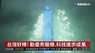 讓世界看見台灣 101煙火9大特色吸睛!