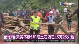 天災不斷! 印尼土石流已15死25失蹤