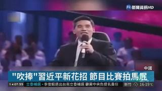 """造神運動達顛峰 中國推線上學""""習""""平台"""