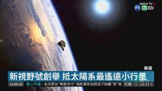 """新年獻禮! NASA新視野號抵""""終極遠境"""""""