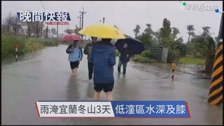 【晚間搶先報】雨下不停! 冬山鄉低窪地區淹3天