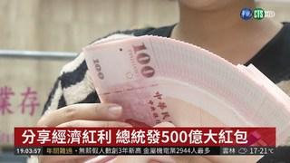 分享經濟紅利 總統發500億大紅包