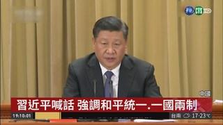 堅持一個中國! 習近平5主張談統一