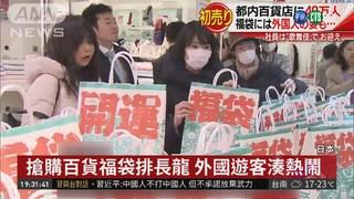 日本新年重頭戲 搶購福袋排長龍