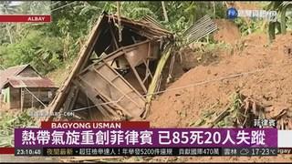 熱帶氣旋重創菲律賓 已85死20人失蹤