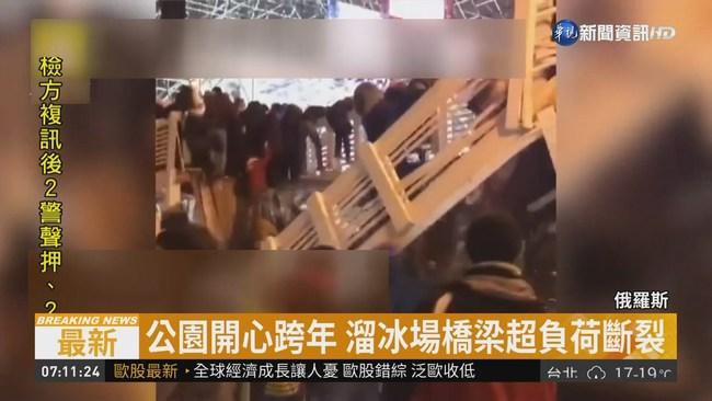 莫斯科跨年驚魂 橋梁斷裂13輕重傷 | 華視新聞