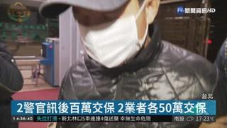 涉收賄包庇酒店業 北市2警官聲押