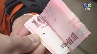 政院要發一萬元大紅包! 預估2、3百萬低收入戶受惠