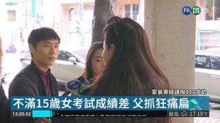 父扯髮痛毆15歲女 路人報警反遭辱罵