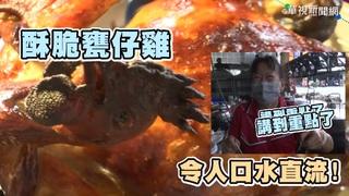 【放4大吃】卡滋卡滋!甕仔雞酥脆秘訣大公開