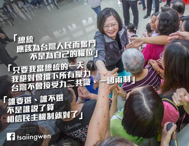 國台辦抨擊蔡英文 陸委會:一國兩制消滅中華民國   華視新聞