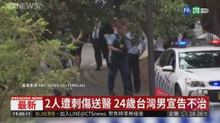 澳洲教會驚傳殺人案 24歲台灣男不治