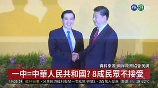 """台版""""一國兩制""""? 陸委會:絕不妥協"""