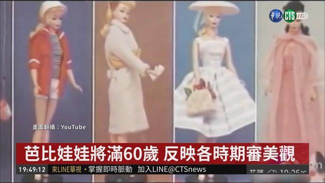 反映社會變遷 芭比娃娃將滿60歲   華視新聞