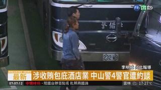 涉收賄包庇酒店業 中山警2警官收押