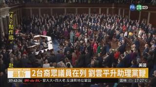 美新科國會開議 預算案鬥法白宮