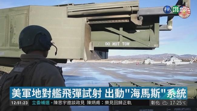 反制中國海上擴張 美軍沖繩軍演   華視新聞