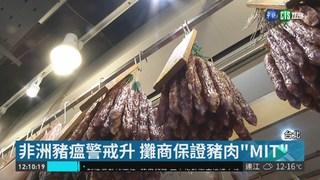 """採買年菜! 攤商秀""""檢疫證明""""安心吃豬"""